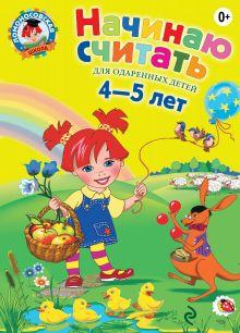 Начинаю считать. Для детей 4-5 лет обложка книги