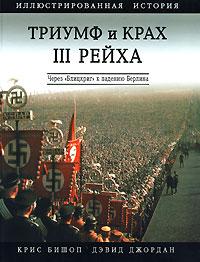 Триумф и крах III Рейха. Иллюстрированная история. Через Блицкриг к падению Берлина обложка книги