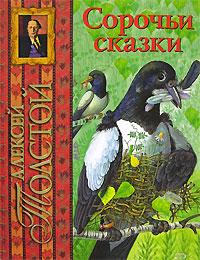 Толстой А.Н. - Сорочьи сказки обложка книги