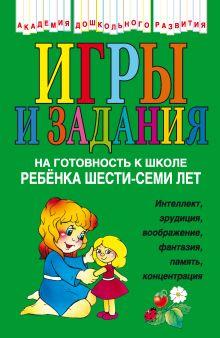 Игры и задания на готовность к школе ребенка 6-7 лет обложка книги