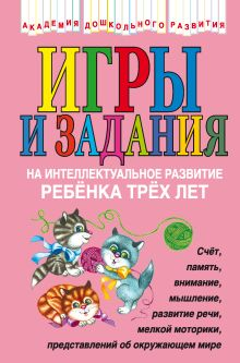 Игры и задания на интеллектуальное развитие ребенка 3 лет обложка книги