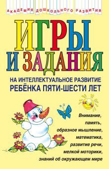 Игры и задания на интеллектуальное развитие ребенка 5-6 лет обложка книги