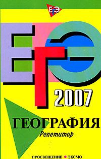 ЕГЭ - 2007. География. Репетитор обложка книги