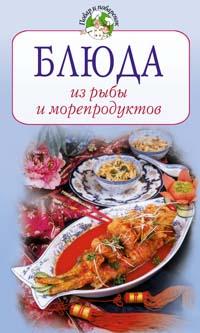 Блюда из рыбы и морепродуктов (ОСЭ) обложка книги