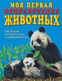 Моя первая энциклопедия животных обложка книги