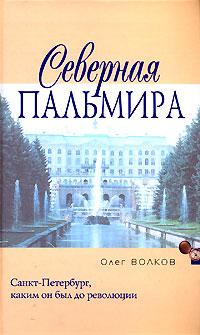 Волков О.В. - Северная Пальмира обложка книги