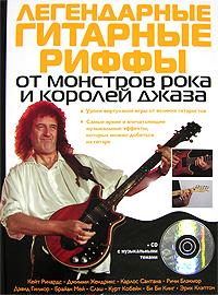 Легендарные гитарные риффы от монстров рока и королей джаза. (+CD)