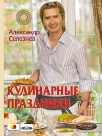 Кулинарные праздники с Александром Селезневым