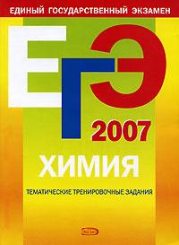 Соколова И.А. - ЕГЭ - 2007. Химия. Тематические тренировочные задания обложка книги