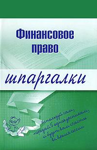 - Финансовое право. Шпаргалки обложка книги