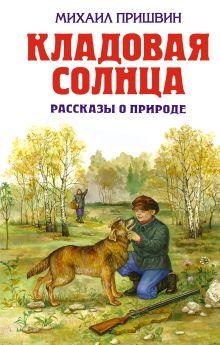 Пришвин М.М. - Кладовая солнца: рассказы о природе обложка книги