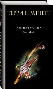 Пратчетт Т. - Роковая музыка обложка книги
