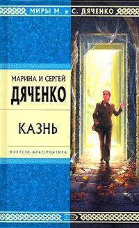 Дяченко М.Ю., Дяченко С.С. - Казнь обложка книги