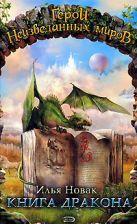Новак И. - Книга дракона' обложка книги
