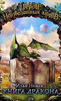Новак И. - Книга дракона обложка книги