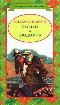 Руслан и Людмила. Сказки Пушкин А.С.