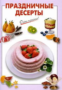 Праздничные десерты обложка книги