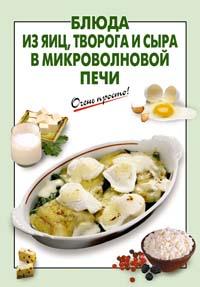 Выдревич Г.С., сост. - Блюда из яиц, творога и сыра в микроволновой печи обложка книги