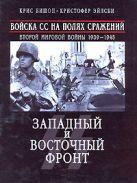 Бишоп К., Эйлсби К. - Войска СС на полях сражений Второй мировой войны 1939-1945. Западный и Восточный фронт' обложка книги