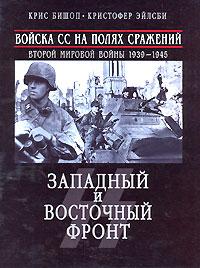 Войска СС на полях сражений Второй мировой войны 1939-1945. Западный и Восточный фронт обложка книги