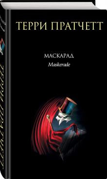 Пратчетт Т. - Маскарад обложка книги