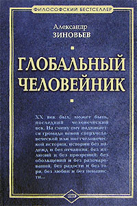 Зиновьев А.А. - Глобальный человейник обложка книги