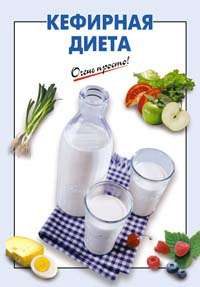 Кефирная диета обложка книги