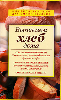 Родионова И.А. - Выпекаем хлеб дома обложка книги