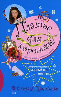 Цветкова В. - Платье для королевы обложка книги