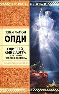 Олди Г.Л. - Одиссей, сын Лаэрта. Книга вторая. Человек Космоса обложка книги