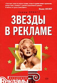 Прингл Х. - Звезды в рекламе обложка книги