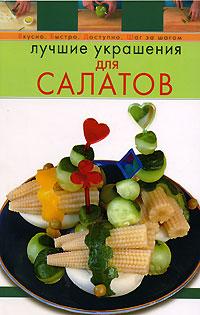 Красичкова А.Г. - Лучшие украшения для салатов обложка книги