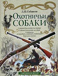 Сабанеев Л.П. - Охотничьи собаки обложка книги