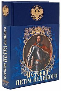 Брикнер А.Г. - Иллюстрированная история Петра Великого обложка книги