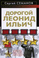 Семанов С.Н. - Дорогой Леонид Ильич' обложка книги