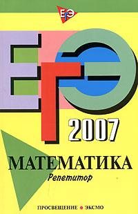 Кочагин В.В., Кочагина М.Н. - ЕГЭ - 2007. Математика. Репетитор обложка книги