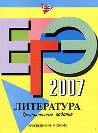 Самойлова Е.А. - ЕГЭ - 2007. Литература. Тренировочные задания обложка книги