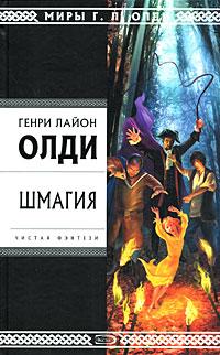 Шмагия обложка книги