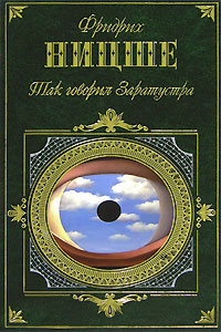 Так говорил Заратустра обложка книги