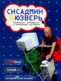 - Сисадмин и юзверь: приколы, анекдоты и реальные истории обложка книги