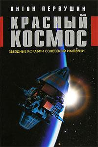 Красный космос. Звездные корабли Советской Империи обложка книги