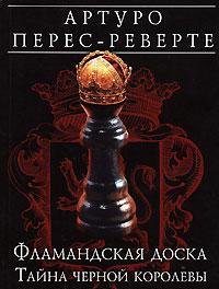 Фламандская доска: Тайна черной королевы обложка книги