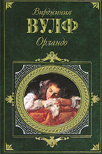Вулф В. - Орландо обложка книги