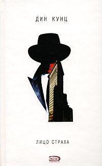 Кунц Д. - Лицо страха обложка книги