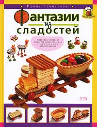 Степанова И.В. - Фантазии из сладостей обложка книги