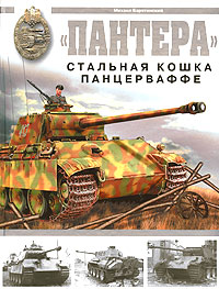 Барятинский М. - Пантера. Стальная кошка Панцерваффе обложка книги