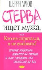Аргов Ш. - Стерва ищет мужа, или Кто не спрятался, я не виновата!' обложка книги