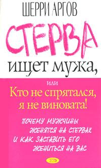 Аргов Ш. - Стерва ищет мужа, или Кто не спрятался, я не виновата! обложка книги