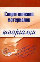 Щербакова Ю.В. - Сопротивление материалов. Шпаргалки' обложка книги