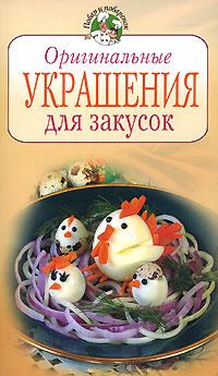 Красичкова А.Г. - Оригинальные украшения для закусок обложка книги